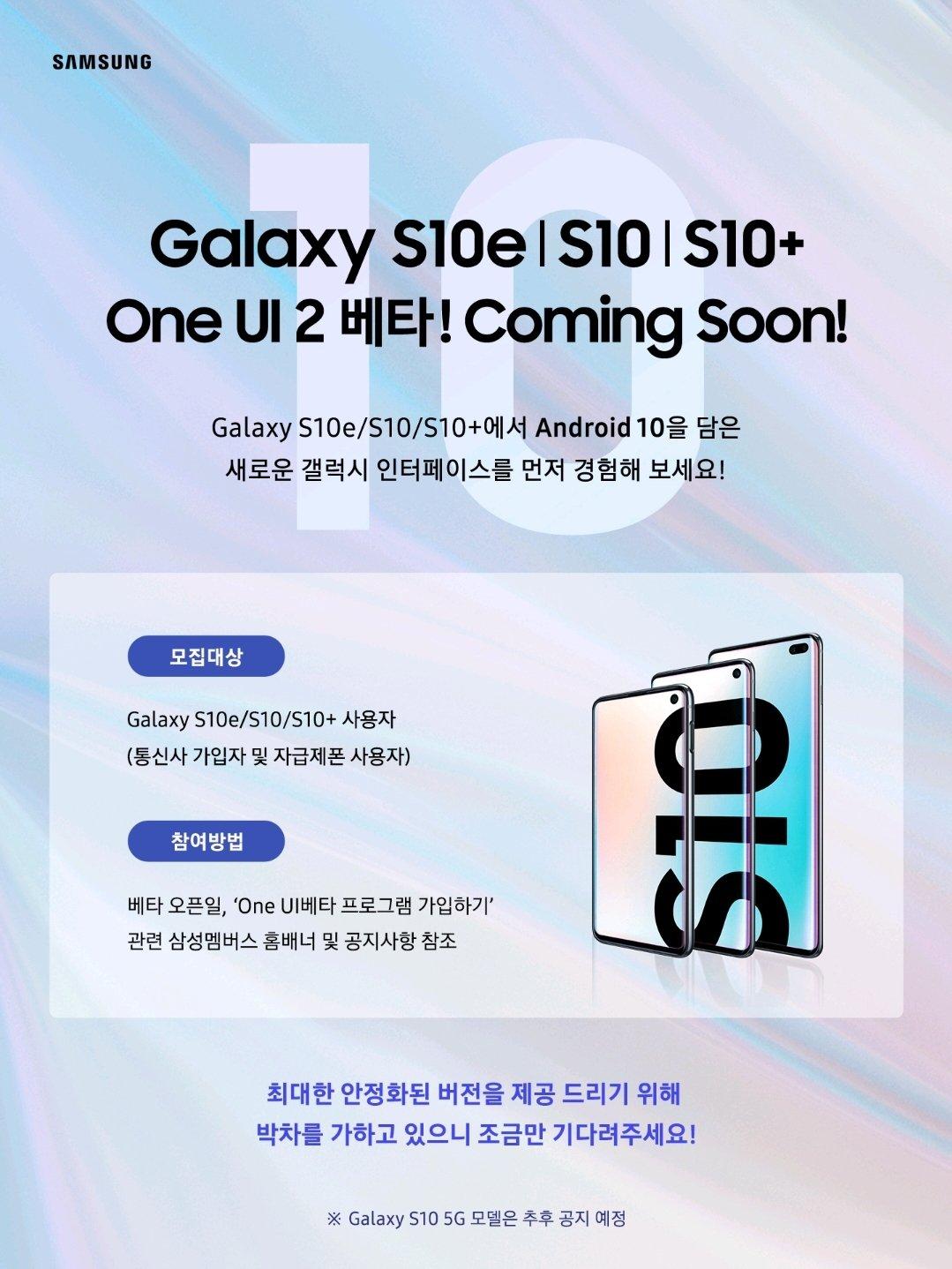 zapowiedź beta testów Androida 10 i One UI 2 dla smartfonów z serii Galaxy S10