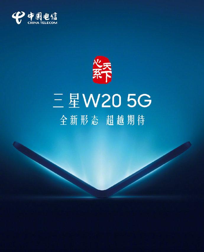 składany smartfon Samsung W20 5G
