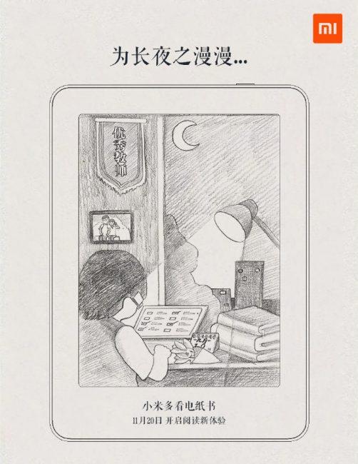 Xiaomi wbija się w kolejny segment rynku - na 20 listopada przypada premiera czytnika e-booków 19