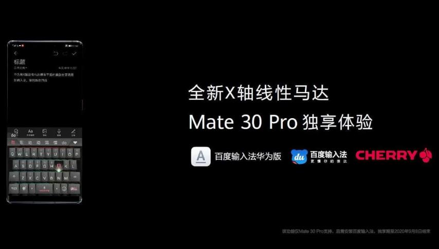 Emulator klawiatury mechanicznej z Mate 30 Pro trafi na osiem innych modeli Huawei