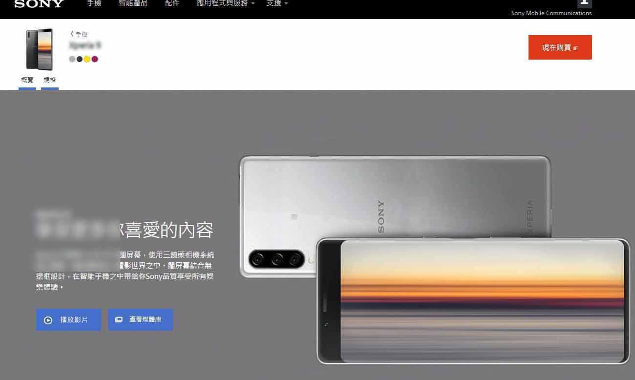 Numeracja smartfonów Sony jest nie do ogarnięcia? Będzie jeszcze dziwniej