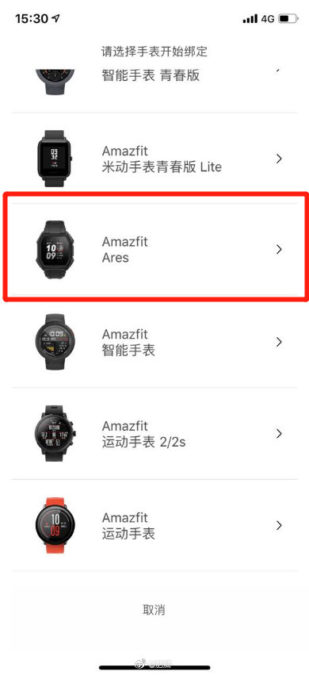 Amazfit Ares