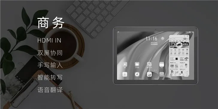 Tablet Hisense Q5 to rzadki okaz. Ma Androida 10 i ekran e-ink 20