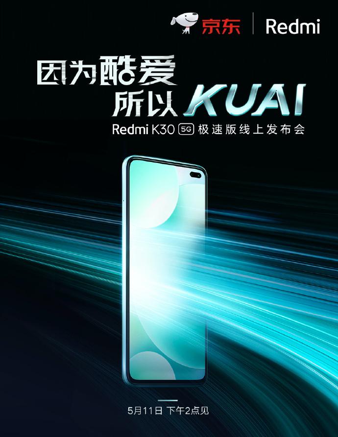Redmi K30 5G Speed Extreme Edition teaser
