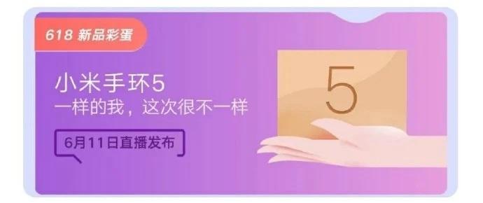 Xiaomi Mi Smart Band 5 teaser