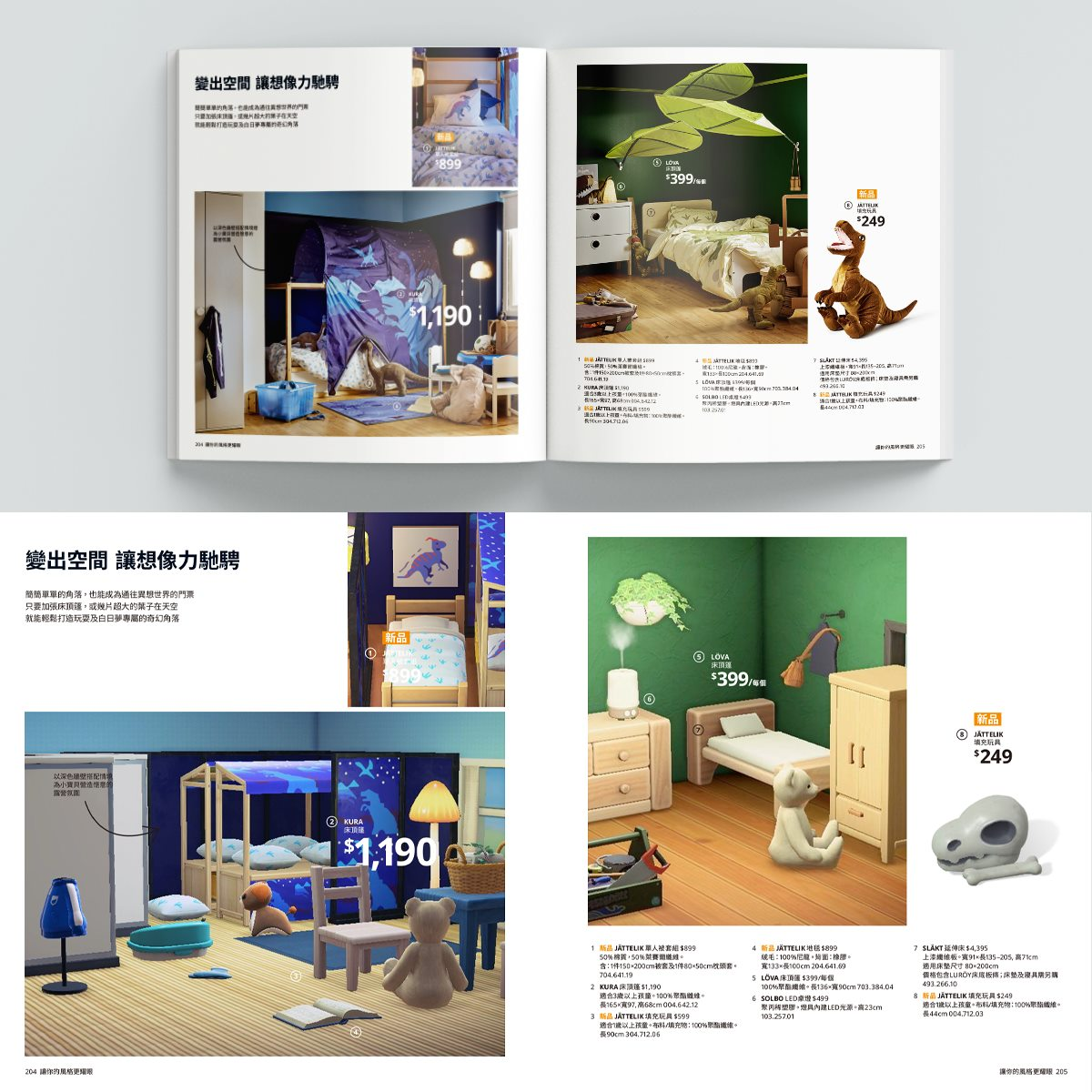 Lubicie katalogi IKEA i Animal Crossing? No to mam coś specjalnie dla Was!