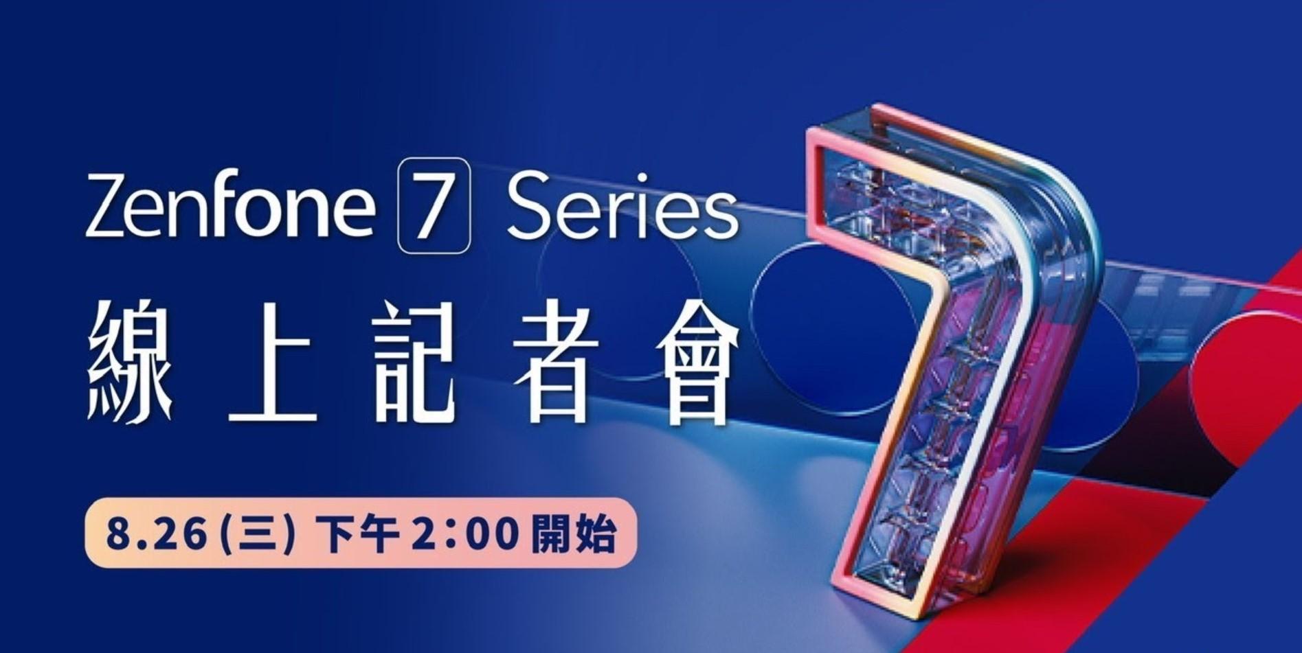 Zapowiedź premiery serii smartfonów Asus ZenFone 7