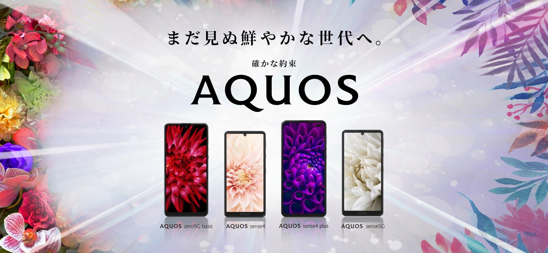 Sharp pokazał cztery smartfony - są modemy 5G i czytniki linii papilarnych jak sprzed kilku lat