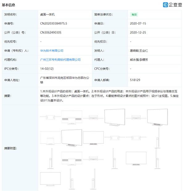 Huawei All-in-One - patent