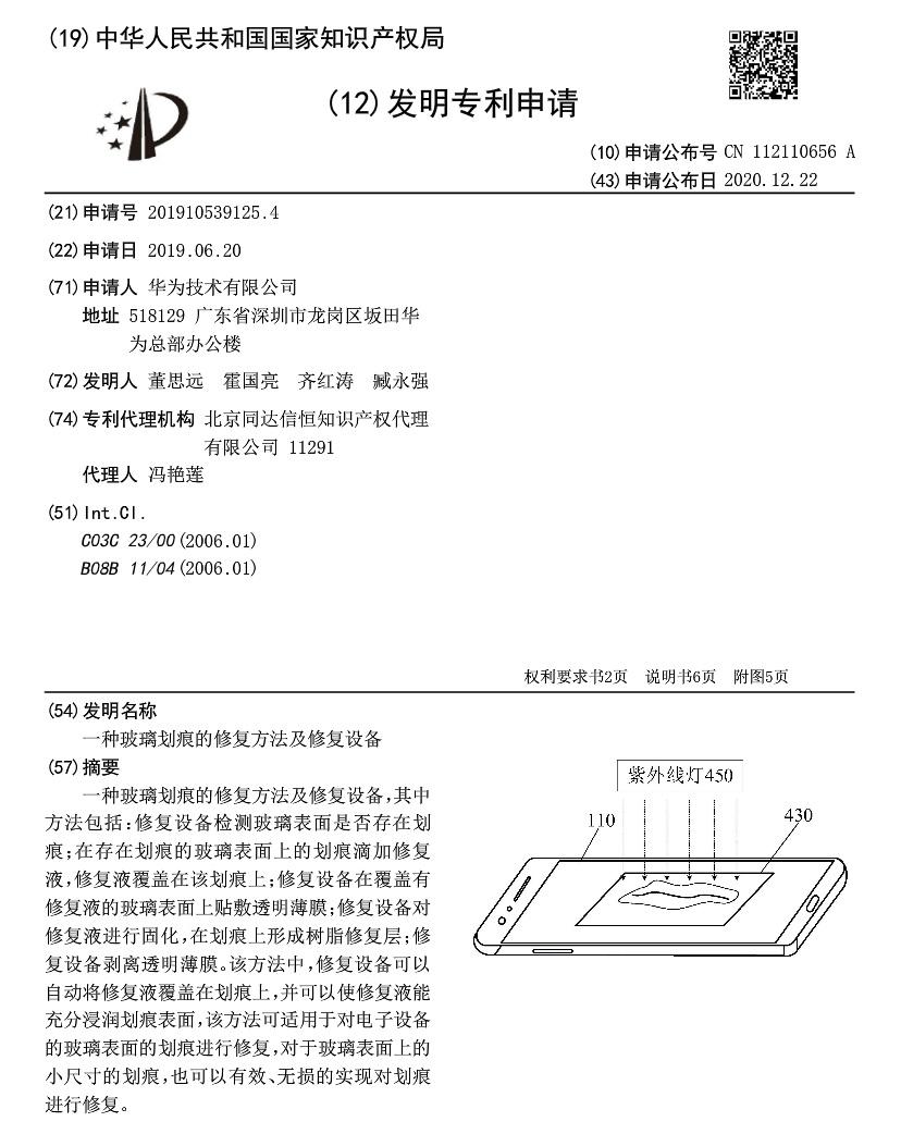 Patent Huawei dotyczący metody i urządzenia do usuwania zarysowań (źródło: ITHome)
