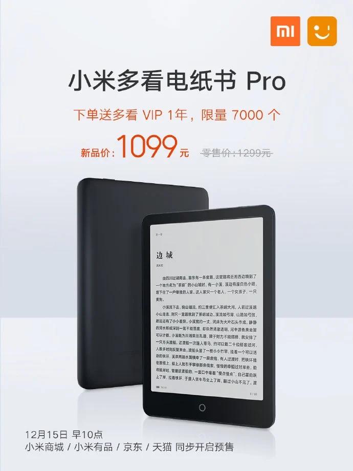 Xiaomi Mi Reader Pro (źródło: Xiaomi Youpin)