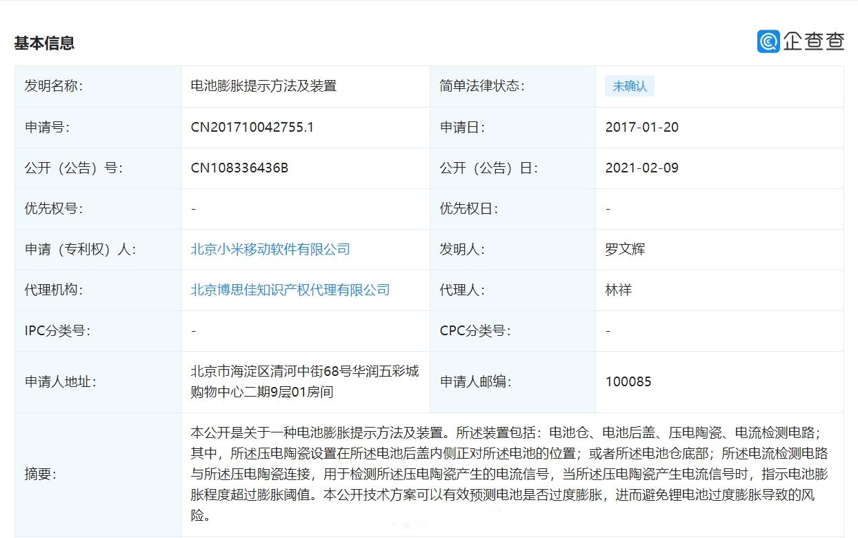 Patent Xiaomi pozwalający wykryć puchnącą baterię (źródło: MyDrivers)