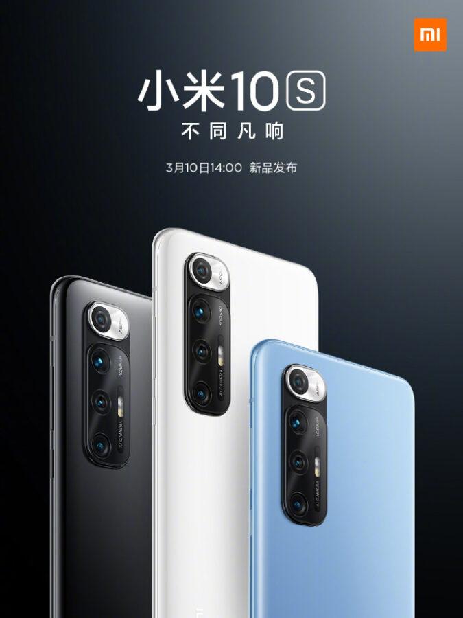 Xiaomi Mi 10S teaser