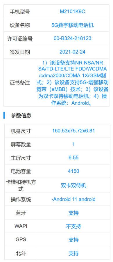 Xiaomi Mi 11 Lite 5G przechodzi chińską certyfikację w TENAA (źródło: MyFixGuide)