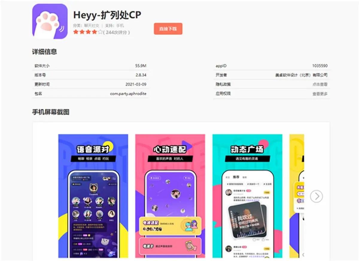 Xiaomi Heyy app