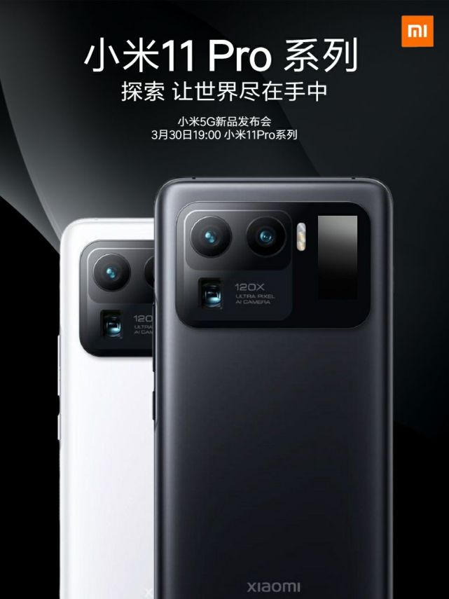 Xiaomi Mi 11 Pro premiera