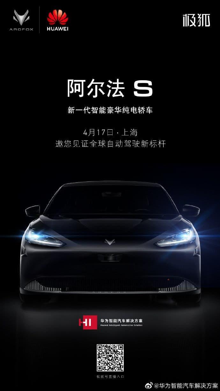 Samochód Huawei ARCFOX Polar Fox Alpha S