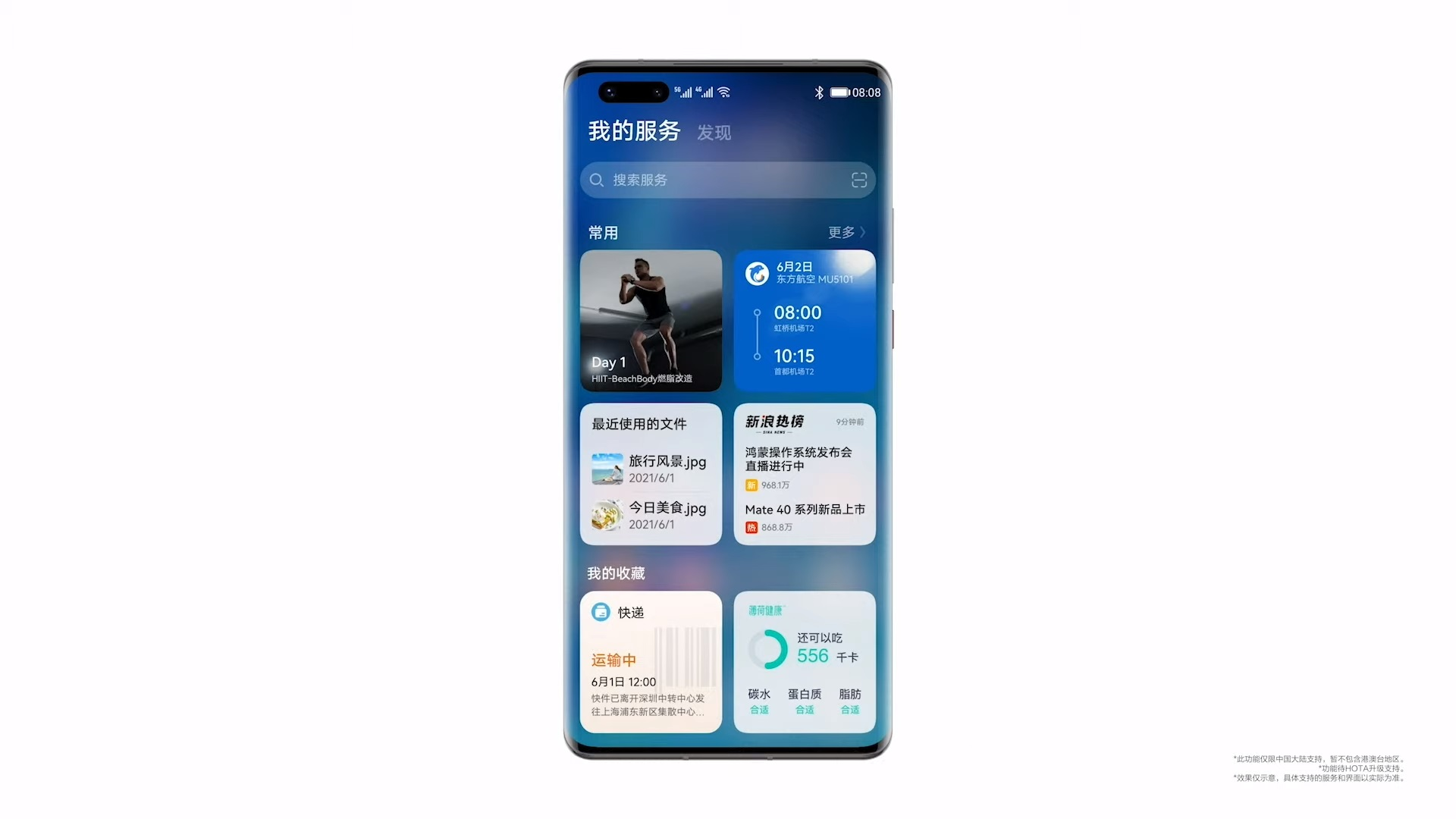Huawei HarmonyOS Service Center