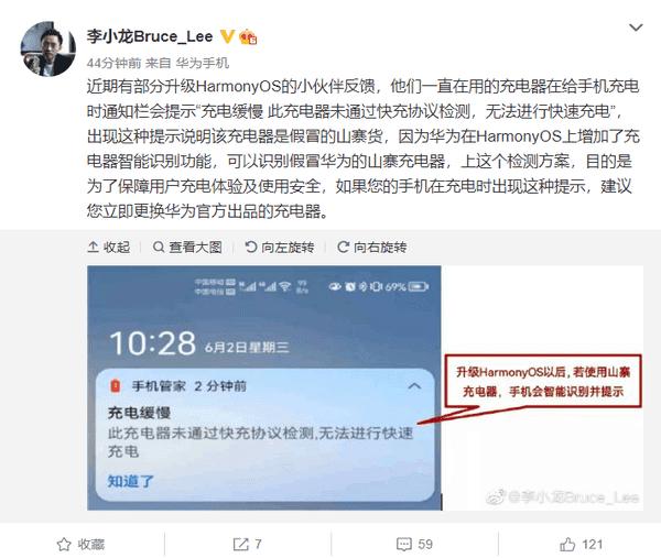 Huawei komunikat o ładowaniu