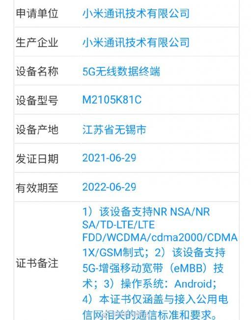 Xiaomi Mi Pad 5 Pro MIIT
