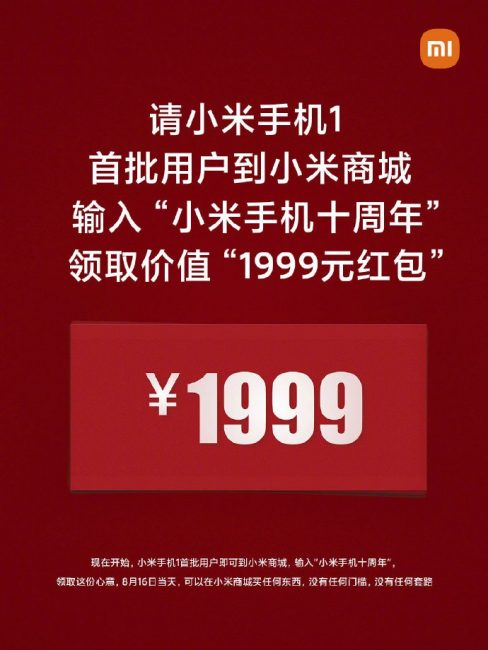 Xiaomi Mi 1 zwrot 1999 juanów