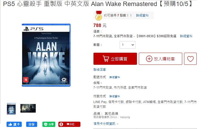 Przeciek Alan Wake Remastered z tajwańskiego serwisu Rakuten (źródło: Twitter)