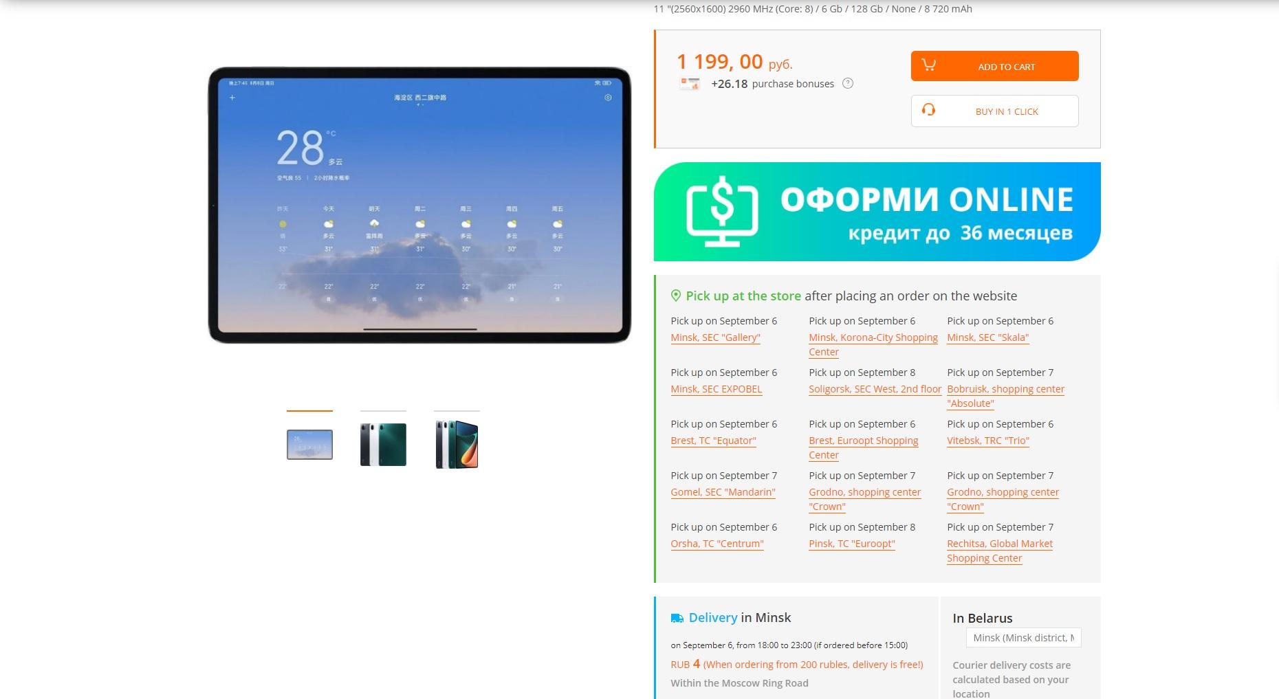 cena Xiaomi Pad 5 w Europie