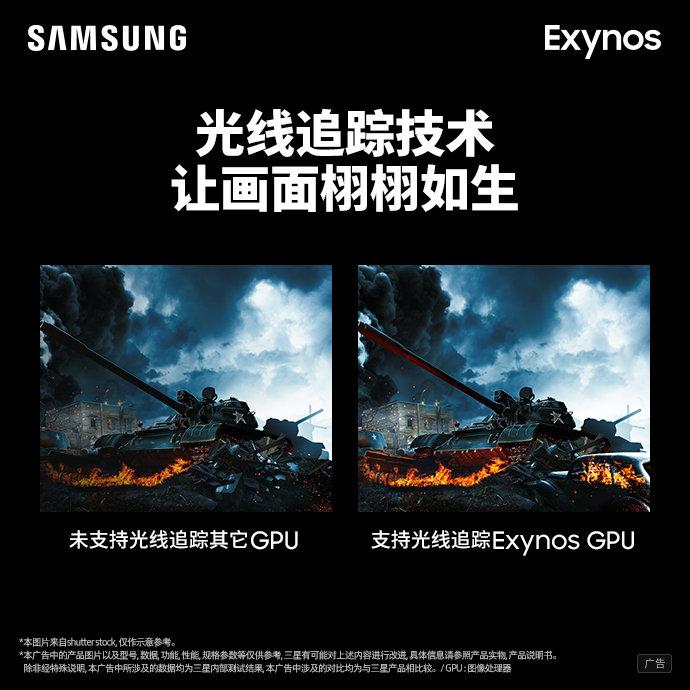 Samsung Exynos 2200 ray tracing