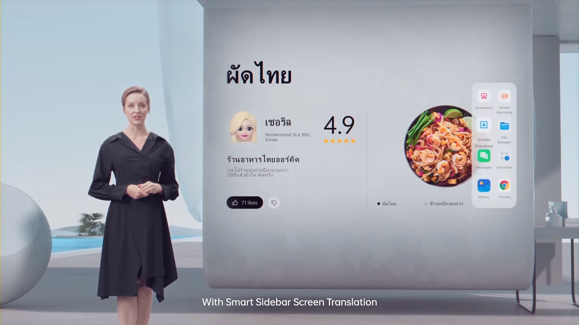 Smart Sidebar Screen Translation Oppo ColorOS 12 Android 12